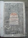 Триодь 1688 г. (Стародрук), фото №2