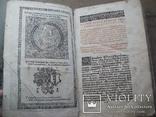 Триодь 1688 г. (Стародрук), фото №5