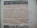 Триодь 1688 г. (Стародрук), фото №6