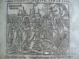 Триодь 1688 г. (Стародрук), фото №13
