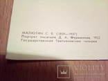 Худ. МилютинПортрет Фурманова, изд, СХ 1971г, фото №3