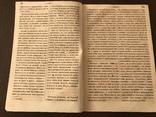 1854 Детские сказки Непонятная робость Шекспир, фото №4