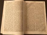 1854 Детские сказки Непонятная робость Шекспир, фото №5