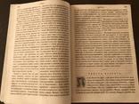 1854 Детские сказки Непонятная робость Шекспир, фото №6