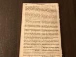 1854 Детские сказки Непонятная робость Шекспир, фото №9