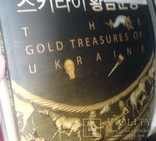 GOLD Treasure Ukraine, фото №2