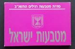 Израиль. Годовой набор 1992 года., фото №3