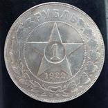 1 рубль 1922. Копия, фото №2