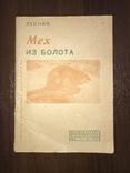1932 Мех из болота Ондатра, фото №2