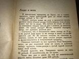 1932 Мех из болота Ондатра, фото №3