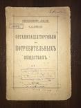 1917 Торговля в потребительских обществах, фото №2