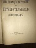 1917 Торговля в потребительских обществах, фото №3