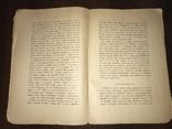 1917 Торговля в потребительских обществах, фото №4