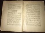 1917 Торговля в потребительских обществах, фото №5