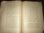 1917 Торговля в потребительских обществах, фото №9