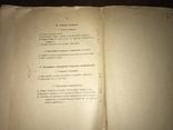 1917 Торговля в потребительских обществах, фото №11