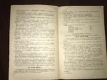 1939 Правила ухода за Трактором СХТЗ-Нати, фото №6