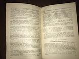 1939 Правила ухода за Трактором СХТЗ-Нати, фото №8