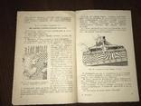 1939 Правила ухода за Трактором СХТЗ-Нати, фото №10