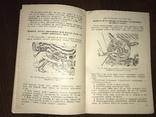 1939 Правила ухода за Трактором СХТЗ-Нати, фото №12