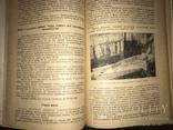 1932 Добыча Змей  Рогов оленей Кости Мамонта Морских зверей, фото №7