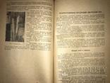 1932 Добыча Змей  Рогов оленей Кости Мамонта Морских зверей, фото №8