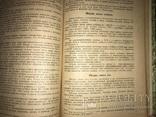 1932 Добыча Змей  Рогов оленей Кости Мамонта Морских зверей, фото №11