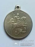 Георгиевская медаль За Храбрость 3 ст., фото №2