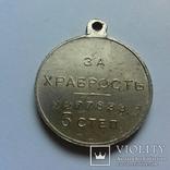 Георгиевская медаль За Храбрость 3 ст., фото №3