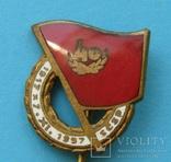 40 років Жовтневої революції ЧССР (537 №), фото №2