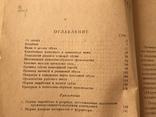 1937 Починка Обуви, фото №5