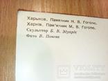 Харьков, памятник Н.В.Гоголю, изд, Минсвязи 1978г, фото №3