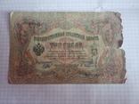 3 рубля 1905 г., фото №2