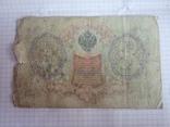3 рубля 1905 г., фото №5
