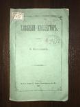 1882 Хлебный коллектор, Яхимович, фото №2