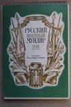 """Открытки""""Русский военный мундир 18-го века""""32 шт., фото №2"""