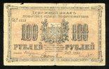 Оренбург / 100 рублей 1917 года, фото №2