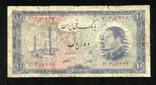 Иран / 10 риалов 1954 года, фото №2