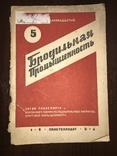 1934 Бродильная промышленность, фото №2