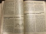 1934 Бродильная промышленность, фото №9