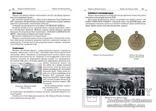 Ордени, Медалі СРСР, Довідники у двох томах, фото №12