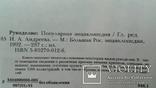 """""""Рукоделие"""" энциклопедия, фото №3"""