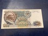 1000 рублей 1991, фото №2