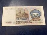 1000 рублей 1991, фото №3