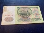50 рублей 1961, фото №3