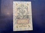 5 рублей 1909, фото №3