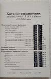 Конрос каталог монеты рсфср ссср россия 1921 2019 Редакция 46, фото №3