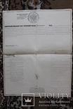 Геометрический специальный план Черниговской губернии, Козелецкого уезда, фото №2
