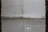 Геометрический специальный план Черниговской губернии, Козелецкого уезда, фото №13