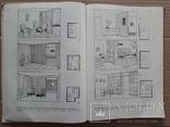 """Дизайн в СССР соцреализм 1977 г. """"Сучасна квартира"""", фото №5"""